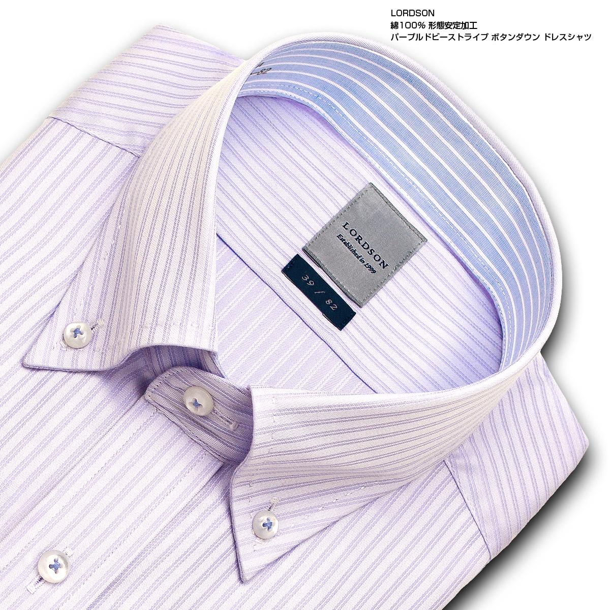LORDSON 長袖 ワイシャツ メンズ 春夏秋冬 形態安定加工 パープルドビーストライプ ボタンダウン   綿:100% 高級 上質 (zod897-260)