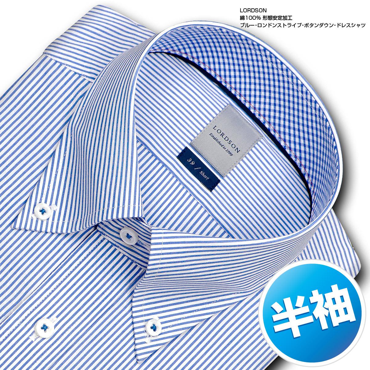 LORDSON 半袖ワイシャツ メンズ 夏 形態安定加工 ブルーのロンドンストライプ ボタンダウン ドレスシャツ|綿:100% ブルー(zon500-350)