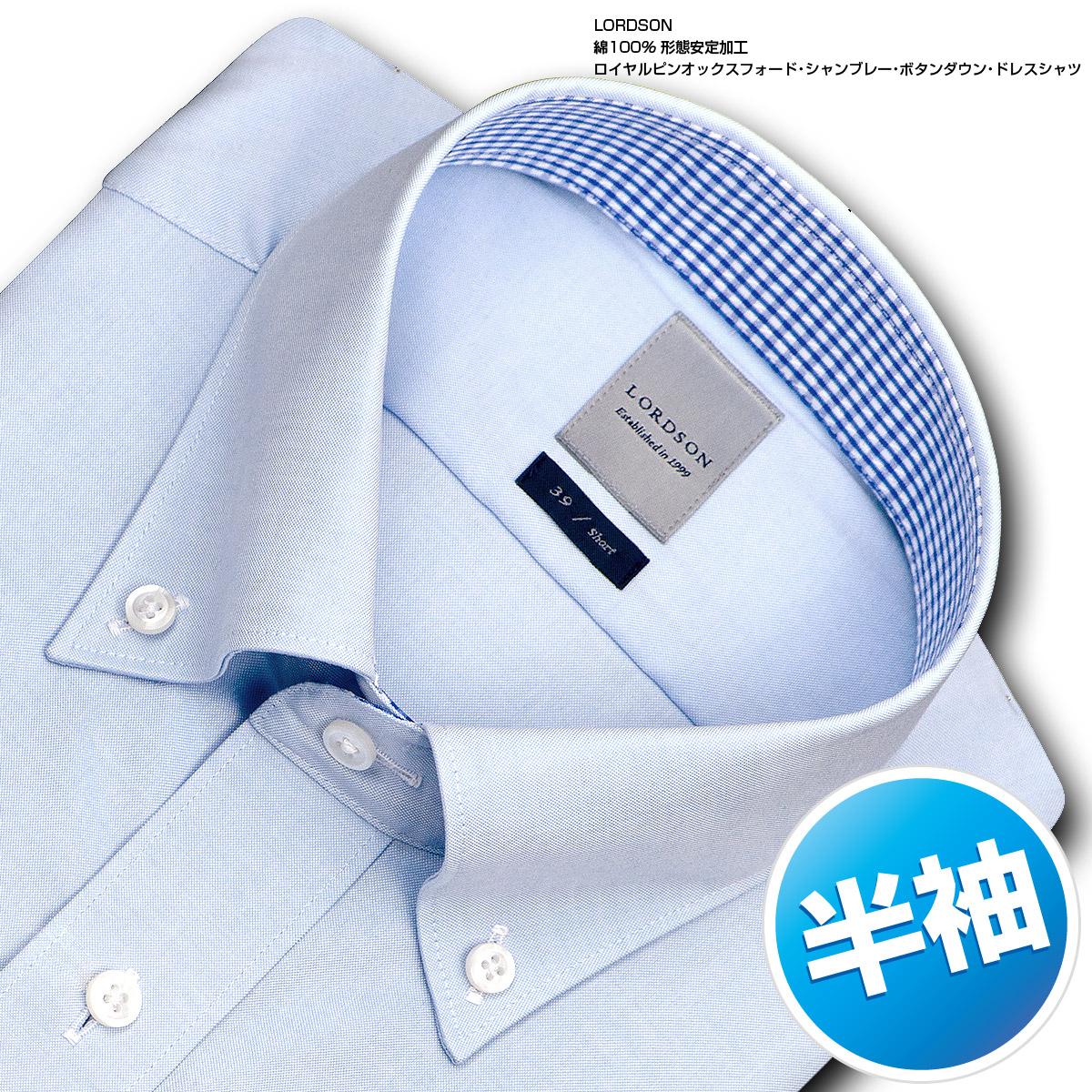 LORDSON 半袖ワイシャツ メンズ 夏 形態安定加工 ロイヤルピンオックスフォード シャンブレー ボタンダウン ドレスシャツ|綿:100% ブルー(zon504-150)