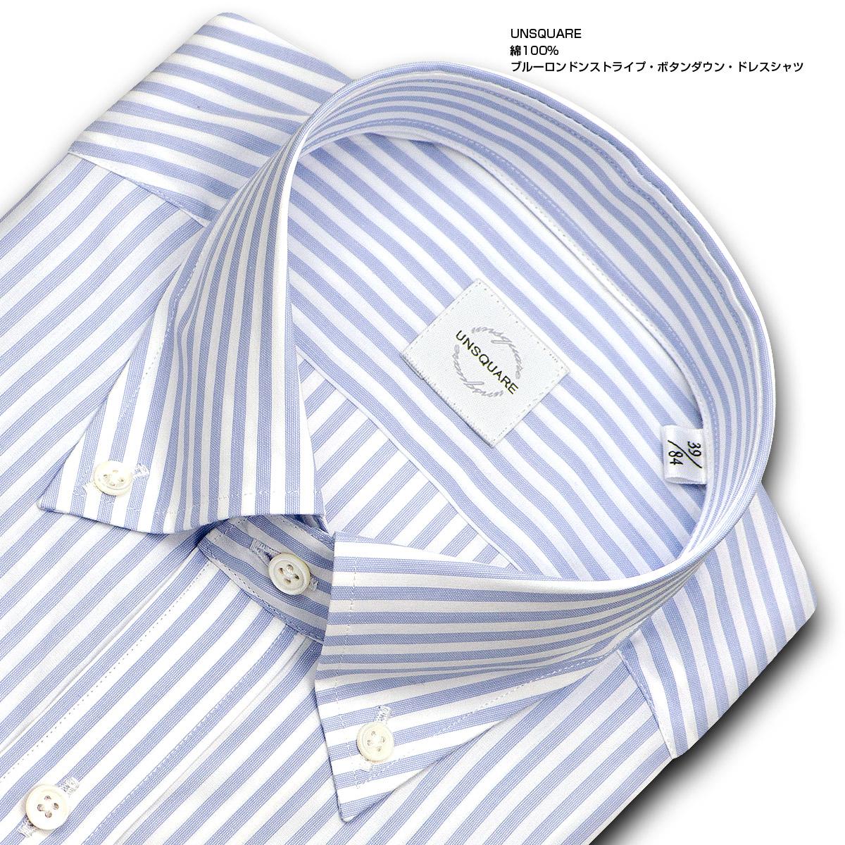 UNSQUARE 長袖 ワイシャツ メンズ 春夏秋 標準体 ブルー ロンドンストライプ ボタンダウンシャツ   綿:100% ブルー 高級 上質 (zqd311-450)