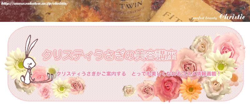 クリスティうさぎの美容講座:スキンケア・化粧水・美容液は、フィットツイン、Dr.セレクト!!