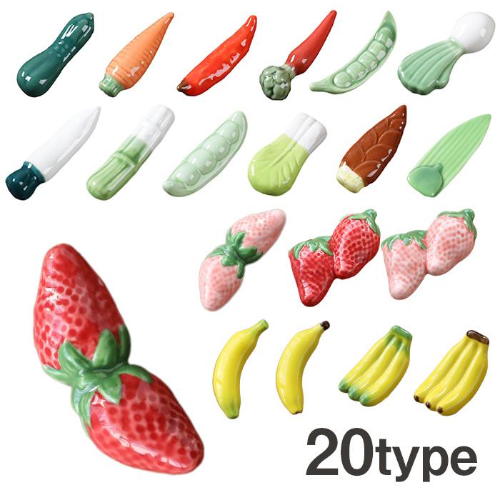 野菜と果物箸置き 箸置き くだもの 輸入 フルーツ おしゃれ かわいい はしおき セラミック 野菜 キッチン ギフト いちご バナナ 正規逆輸入品 プレゼント キッチン雑貨 可愛い おもしろ雑貨
