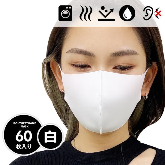 現金特価 マスク 洗えるマスク 60枚セット 洗える 個包装 男女兼用 フリーサイズ 花粉対策 花粉 フィルター 白 期間限定お試し価格 予防 大人用 無地 在庫あり あす楽 フィット