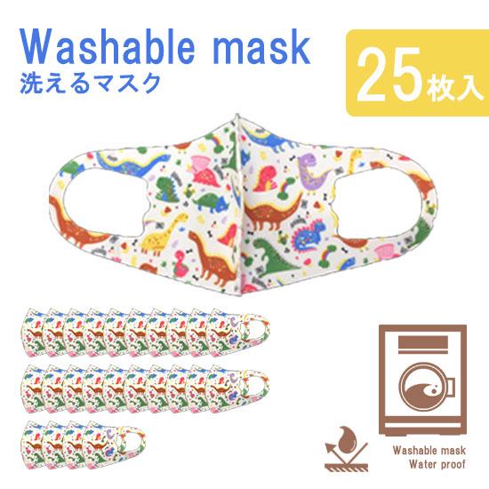 マスク 洗えるマスク 洗える チープ 洗えるウレタンマスク キッズ 物品 白恐竜柄 20+5枚セット フリーサイズ 立体型 あす楽 フィルター 花粉対策 予防 花粉 フィット