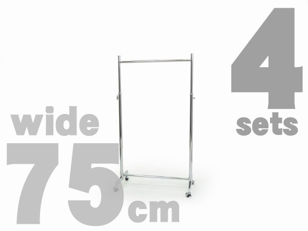 【まとめ割・送料無料】75cm幅業務用スチールハンガーラックストロンガー 更にお得な4本セット【あす楽】パイプハンガー 高さ調節可 最大2m以上 シンプル おしゃれ 耐荷重100kg