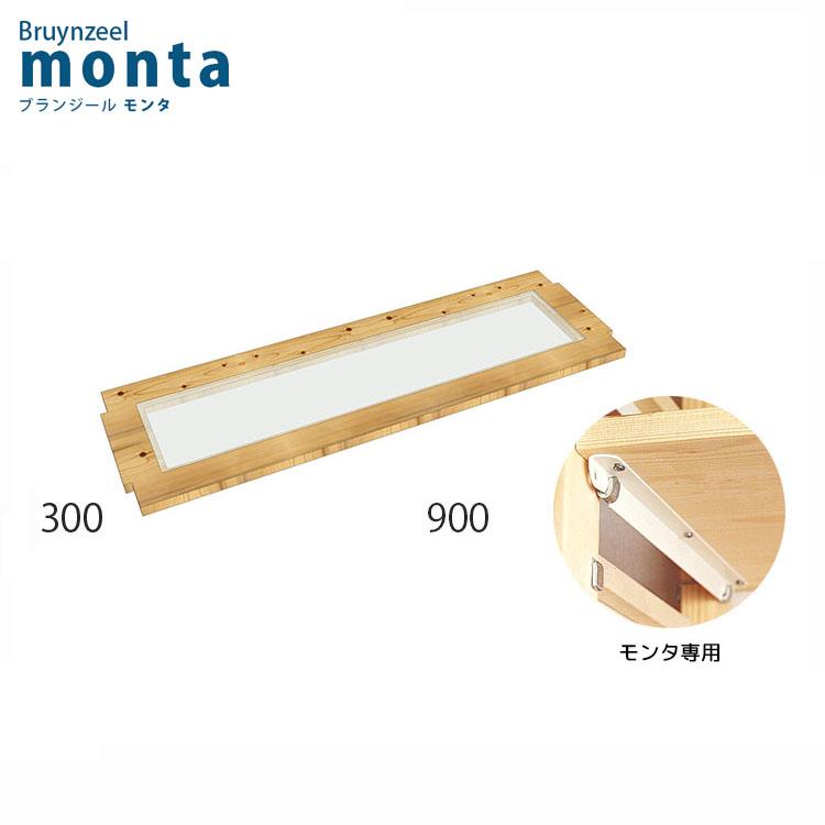 木製シェルフ用ガラス棚板 奥行300×幅900|ブランジールモンタ 木製収納家具システム ナチュラル