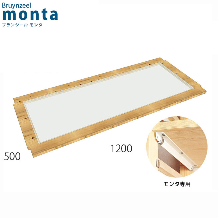 木製シェルフ用ガラス棚板 奥行500×幅1200|ブランジールモンタ 木製収納家具システム ナチュラル