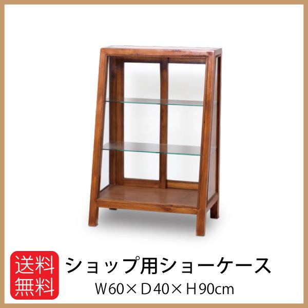 ショップディスプレイショーケース【送料無料】おしゃれ 木製 ガラス アンティーク風