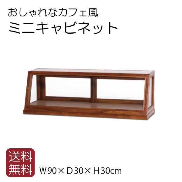 ショップのようなディスプレイ収納ができるショーケース 木製 カウンターディスプレイ 1段 おしゃれ カフェのよう 幅90cm