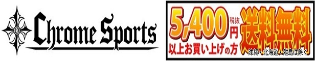 Chrome Sports:アミノバイタル、ミズノを充実のラインナップで紹介。