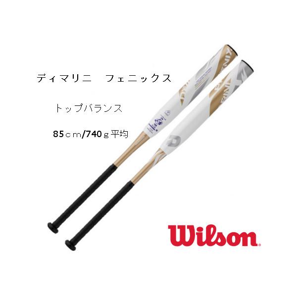 *ウィルソン(Wilson)ソフトボール用 バット ディマリニ・フェニックス コンポジット ホワイト WTDXJSRPF-8574 3号/革・ゴムボール対応