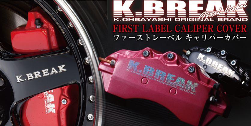 クラウン AWS210 ファーストレーベル キャリパーカバー 【前後セット】 K-BREAK/ケイブレイク