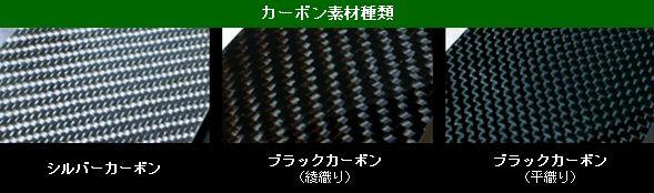 エイムゲイン (平織り) Cピラー (小窓付き) ブラックカーボン B, Y33 ピラーパネル シーマ