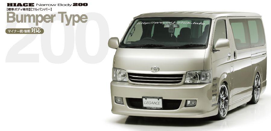 ハイエース 200系 標準【フルバンパー】 フロントバンパー 塗装済 レガンス