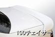 チェイサー 100系 リアスポイラー D-MAX