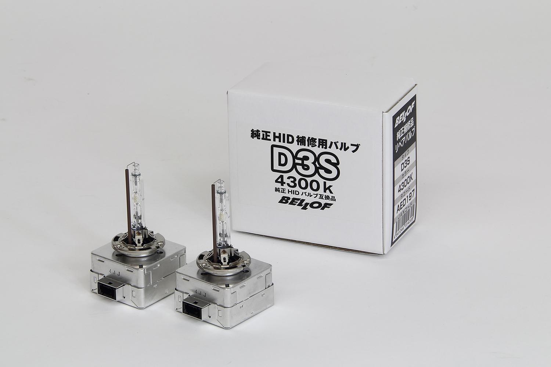 送料無料♪純正補修品 リペアバルブ D3S 4300K【品番:AEZ197】 BELLOF/ベロフ