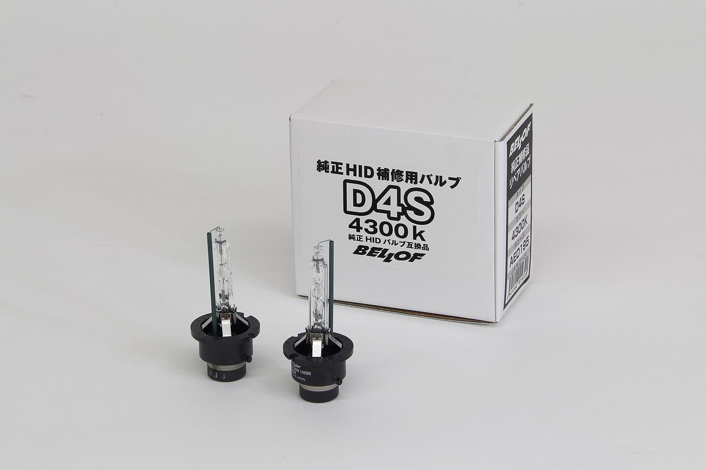 送料無料♪純正補修品 リペアバルブ D4S 4300K【品番:AEZ195】 BELLOF/ベロフ