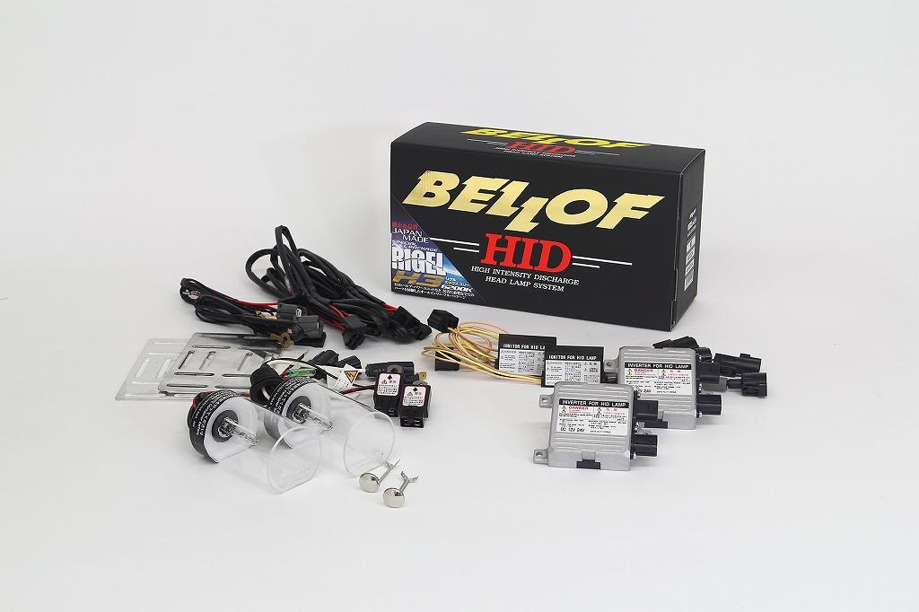 リゲル×3 HIDシステム H1 6200K BELLOF/ベロフ