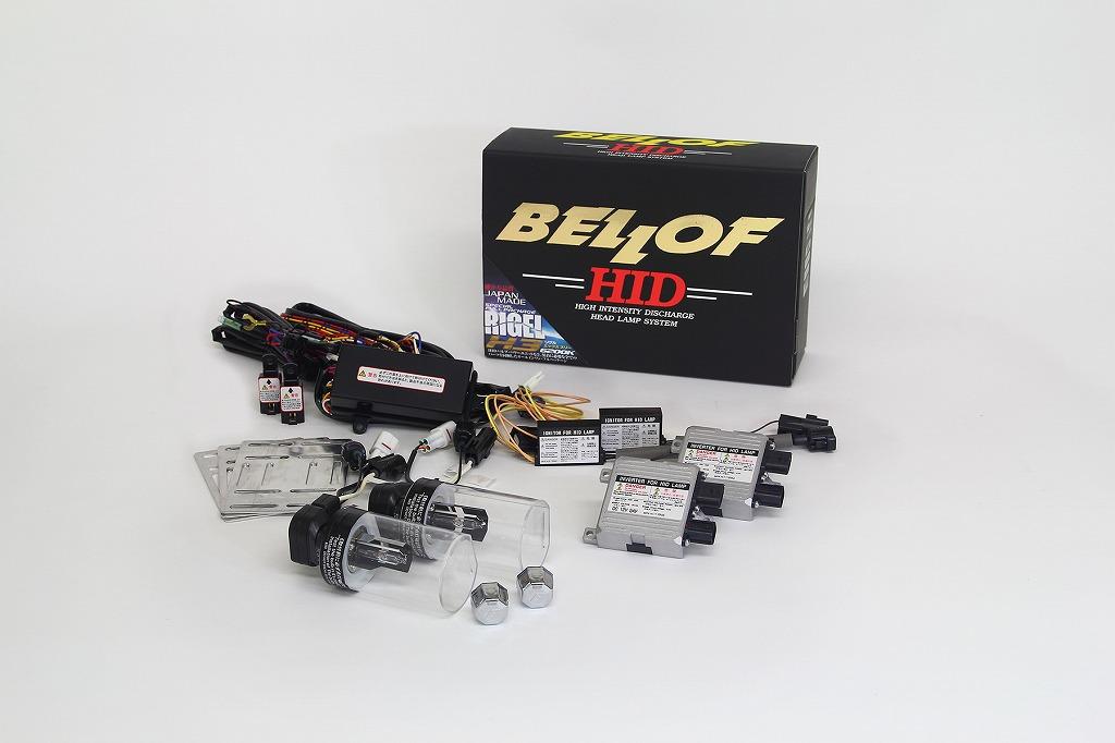 リゲル×3 HIDシステム HL4MV 6200K BELLOF/ベロフ