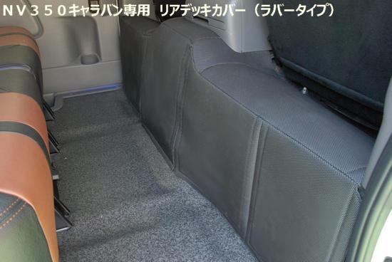 NV350 キャラバン E26 リアデッキカバー(ラバータイプ) シンケ/SHINKE