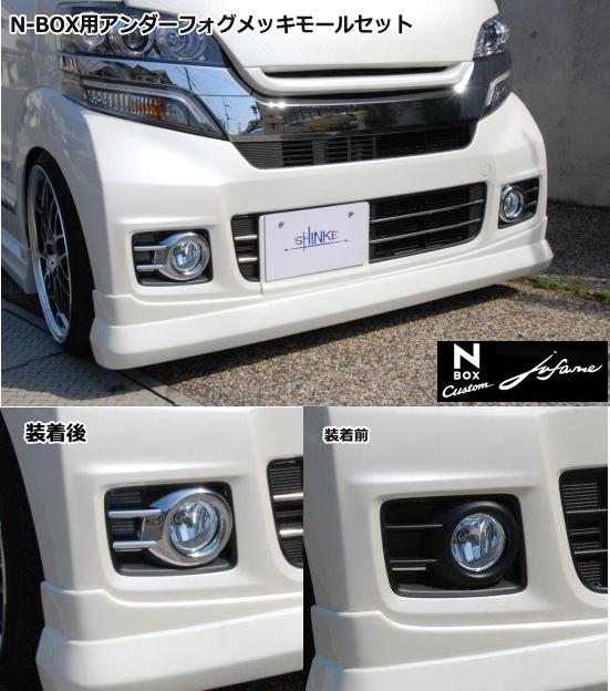 N-BOX カスタム JF1/JF2 アンダーフォグメッキモールセット シンケ/SHINKE
