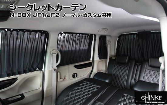 N-BOX JF1/JF2 シークレットカーテンセット シンケ/SHINKE