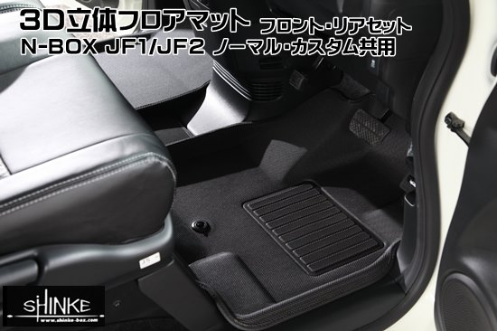 N-BOX JF1/JF2 3D立体フロアマット フロント・リアセット シンケ/SHINKE