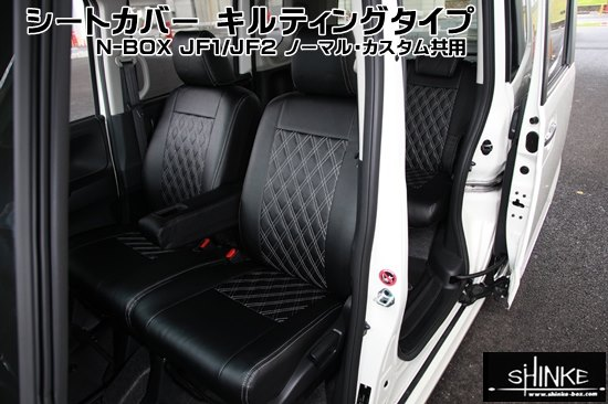 N-BOX JF1/JF2 シートカバー キルティングタイプ リアシートアームレスト付タイプ シンケ/SHINKE