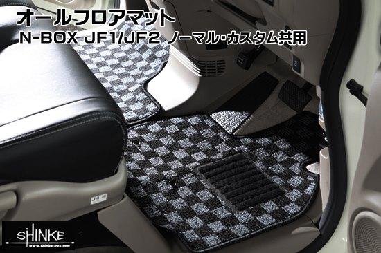 N-BOX JF1/JF2 オールフロアマット シンケ/SHINKE
