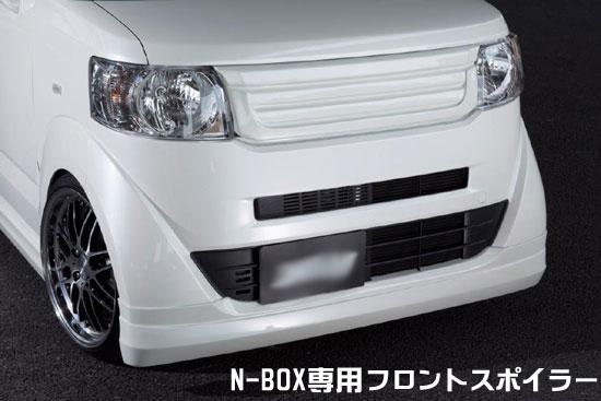 N-BOX JF1/JF2 前期 フロントスポイラー 塗装済【jufarre】 シンケ/SHINKE