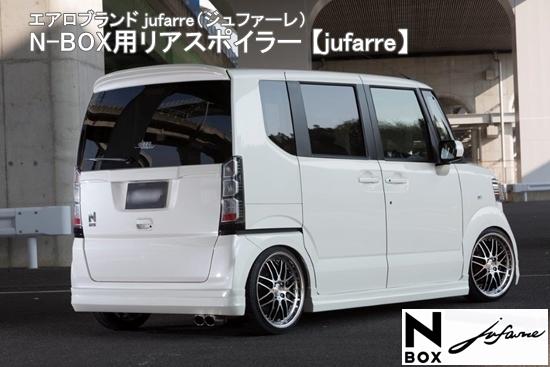 N-BOX JF1/JF2 前期 リアスポイラー 塗装済【jufarre】 シンケ/SHINKE