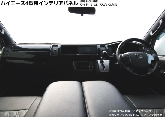 ハイエース 200系 ナロー用【4型】 インテリアパネル15ピース シンケ/SHINKE
