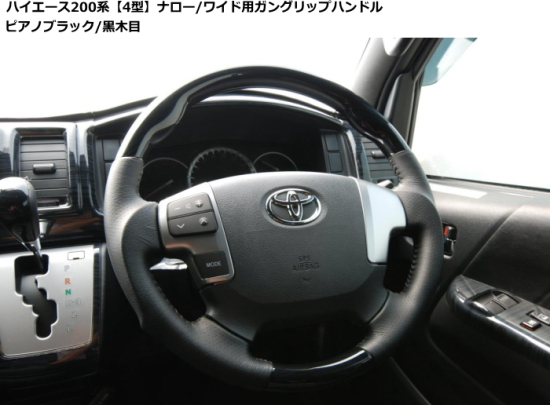 ハイエース 200系 ナロー/ワイド用【4型】ガングリップハンドル シンケ/SHINKE
