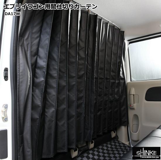 エブリィバン DA17V 間仕切りカーテン ハイルーフ用 Join/PC対応 シンケ/SHINKE