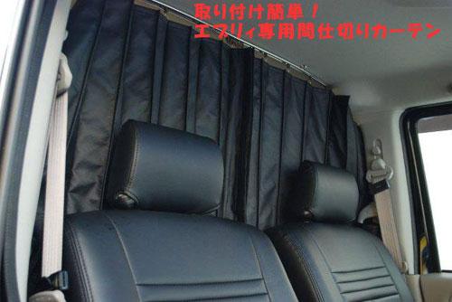 エブリィワゴン DA64W 間仕切りカーテン ロールーフ用 シンケ/SHINKE