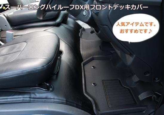 ハイエース 200系 スーパーロングハイルーフDX フロント・リアデッキカバー シンケ/SHINKE