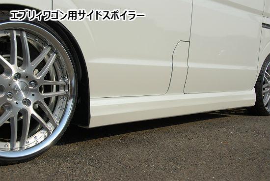 エブリィワゴン DA17W サイドスポイラー 塗装済 シンケ/SHINKE