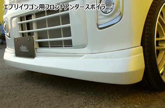 エブリィワゴン DA17W フロントアンダースポイラー シンケ/SHINKE