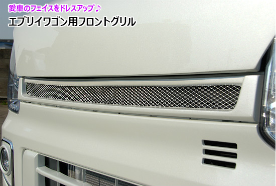 エブリィワゴン DA17W フロントグリル シンケ/SHINKE