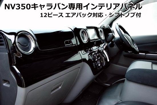 NV350 キャラバン E26 インテリアパネル12ピース ピアノブラック シンケ/SHINKE