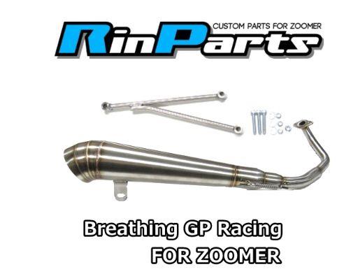 マフラー Breathing GP Racing 【メーカー品番:1103283】 RinParts/リンパーツ