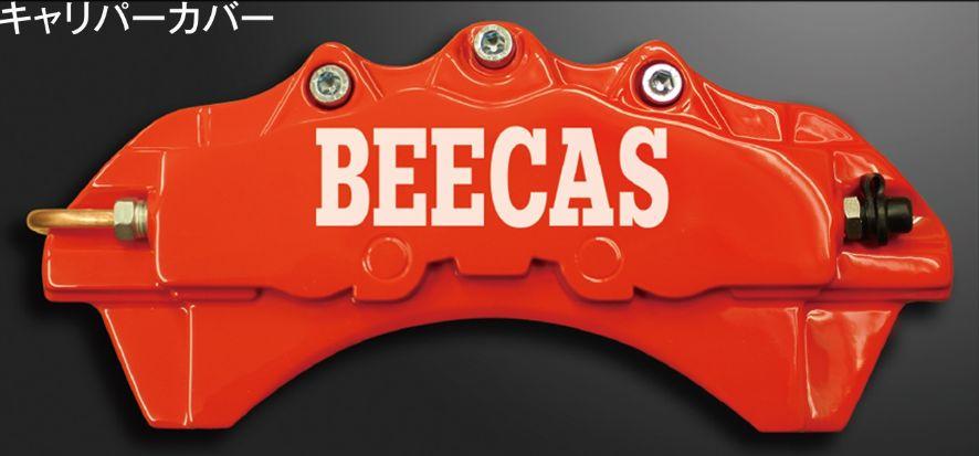 ハイエース キャリパーカバー フロントのみ BEECAS/ビーキャス