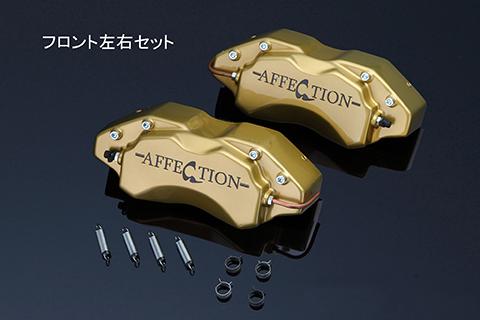 ヴェルファイア&アルファード AGH・GGH30/35 ブレーキキャリパーカバー アフェクションロゴバージョン スペシャルカラー フロント用 【メーカー品番: AG-BCC-T10F】 AFFECTION/アフェクション