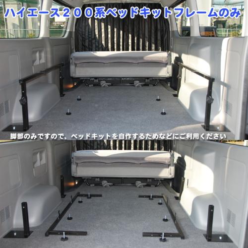 ハイエース 200系 ナロー/ワイド用 ベッドキットフレームのみ  シンケ/SHINKE