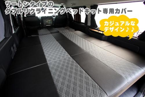 ハイエース 200系 ワイド用 ベッドキット専用カバー(キルティングツートンタイプ) シンケ/SHINKE
