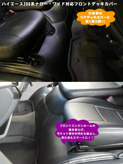 ハイエース 200系 ワイド用 フロント・リアデッキカバーセット シンケ/SHINKE