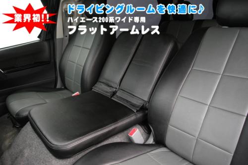 ハイエース 200系 ワイド専用 フラットアームレスト シンケ/SHINKE