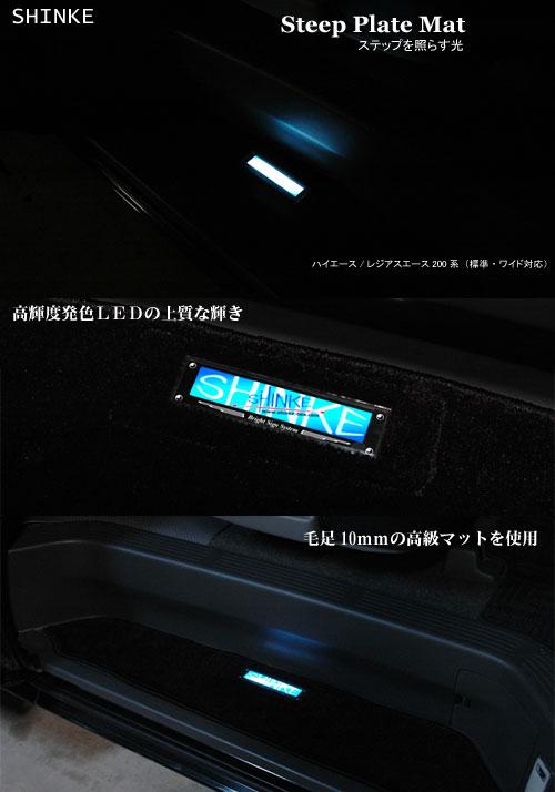 ハイエース 200系 ワイド/ナロー Steep Plate Mat ステッププレートマット シンケ/SHINKE