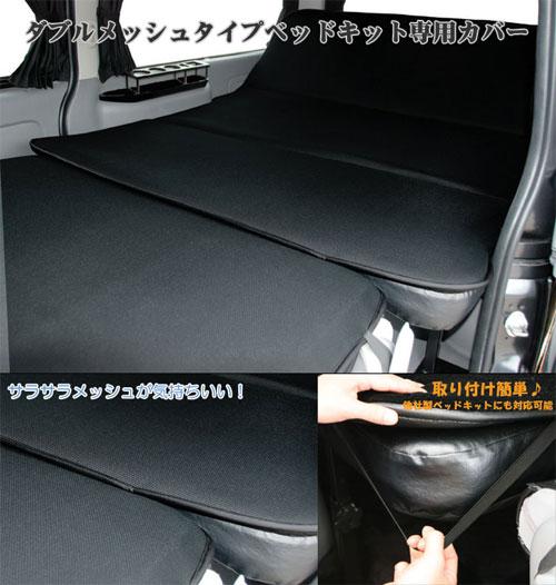 ハイエース 200系 ナロー用 ベッドキット専用カバー(ダブルメッシュ) シンケ/SHINKE