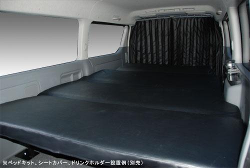 ハイエース 200系 ワイド用 RUGカーテン(間仕切) シンケ/SHINKE
